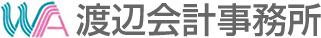 渡辺会計士事務所