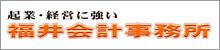 起業・経営に強い 福井会計事務所